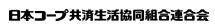 日本コープ共済生活共同組合連合会